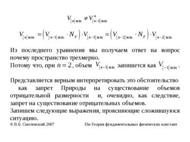 Из последнего уравнения мы получаем ответ на вопрос почему пространство трехм...