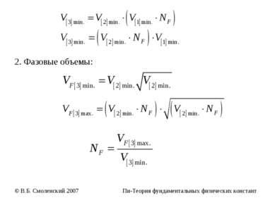 2. Фазовые объемы: © В.Б. Смоленский 2007 Пи-Теория фундаментальных физически...