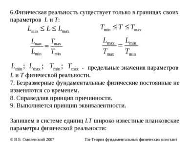 6.Физическая реальность существует только в границах своих параметров L и T: ...