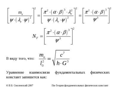 В виду того, что: Уравнение взаимосвязи фундаментальных физических констант з...