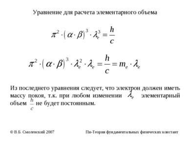 Уравнение для расчета элементарного объема Из последнего уравнения следует, ч...