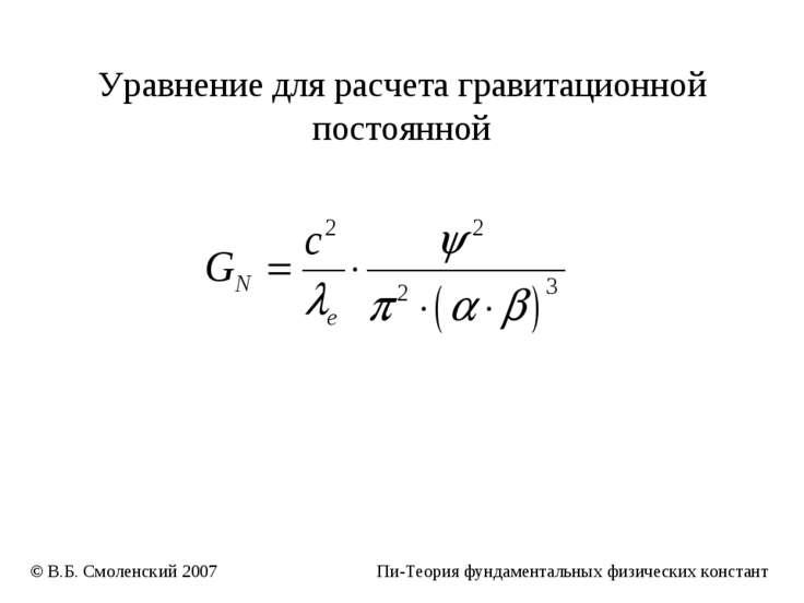 Уравнение для расчета гравитационной постоянной © В.Б. Смоленский 2007 Пи-Тео...