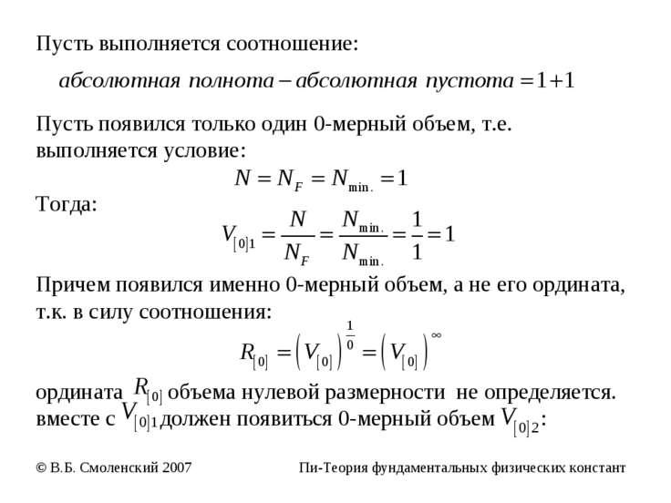 Пусть выполняется соотношение: Пусть появился только один 0-мерный объем, т.е...
