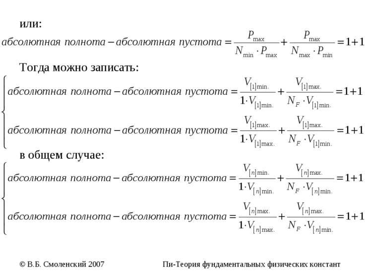 или: Тогда можно записать: в общем случае: © В.Б. Смоленский 2007 Пи-Теория ф...