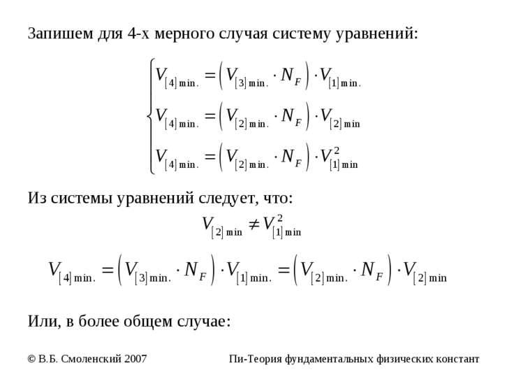 Запишем для 4-х мерного случая систему уравнений: Из системы уравнений следуе...