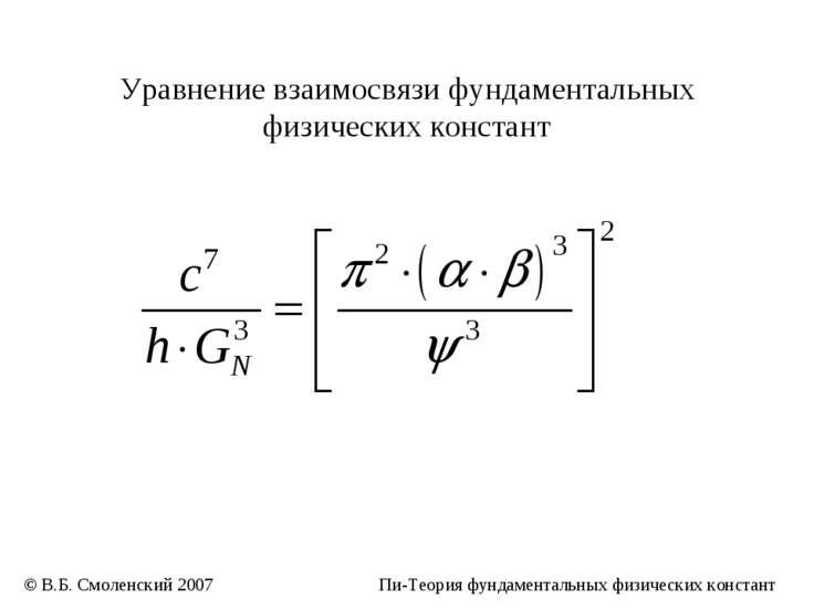Уравнение взаимосвязи фундаментальных физических констант © В.Б. Смоленский 2...