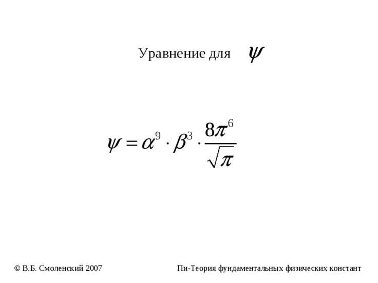 Уравнение для © В.Б. Смоленский 2007 Пи-Теория фундаментальных физических кон...