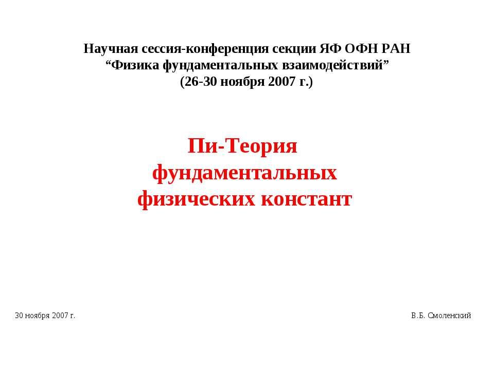 """Научная сессия-конференция секции ЯФ ОФН РАН """"Физика фундаментальных взаимоде..."""