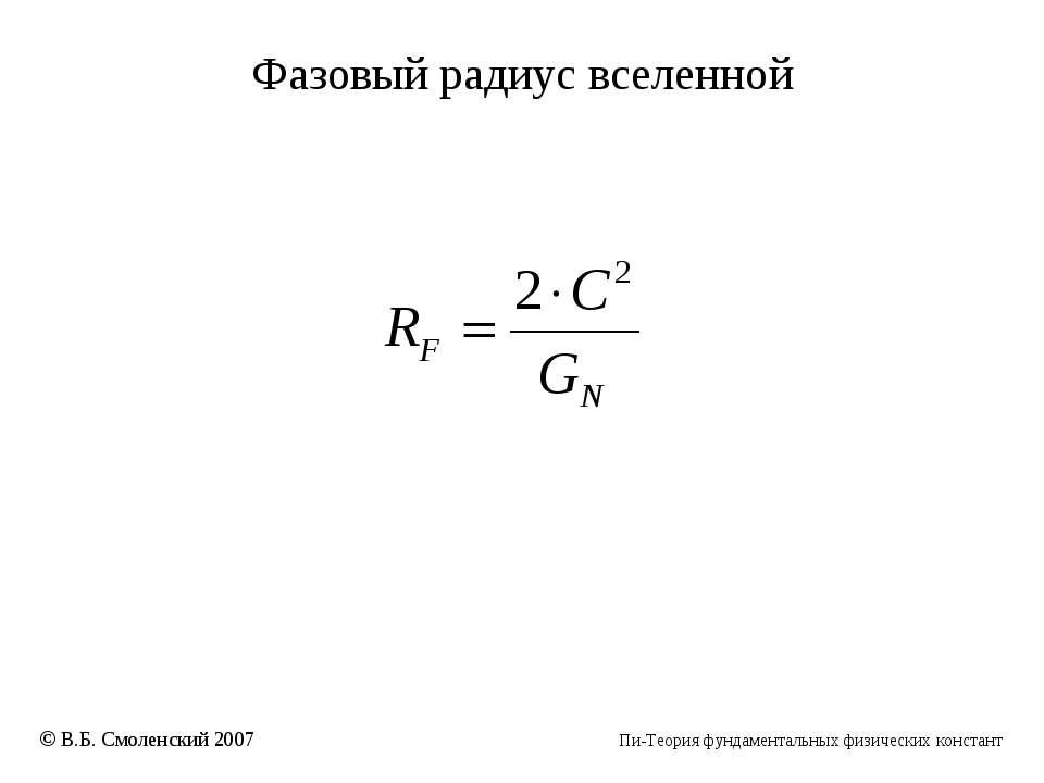 Фазовый радиус вселенной © В.Б. Смоленский 2007 Пи-Теория фундаментальных физ...