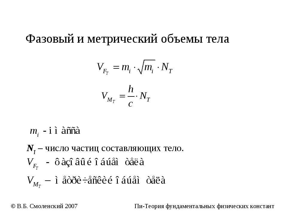 Фазовый и метрический объемы тела NT – число частиц составляющих тело. © В.Б....