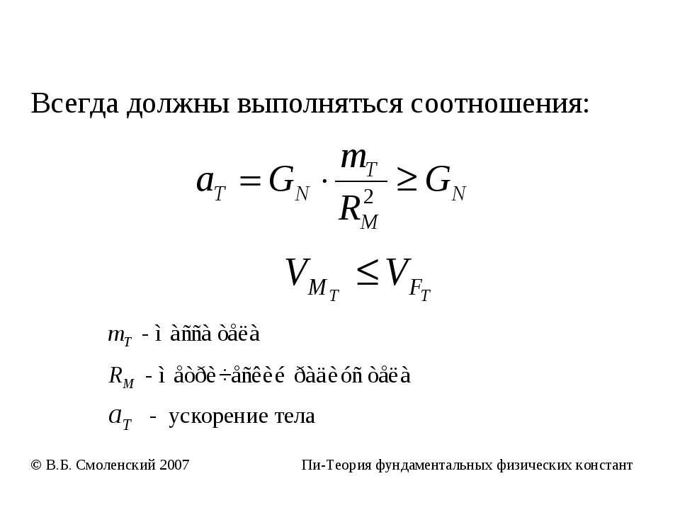Всегда должны выполняться соотношения: - ускорение тела © В.Б. Смоленский 200...