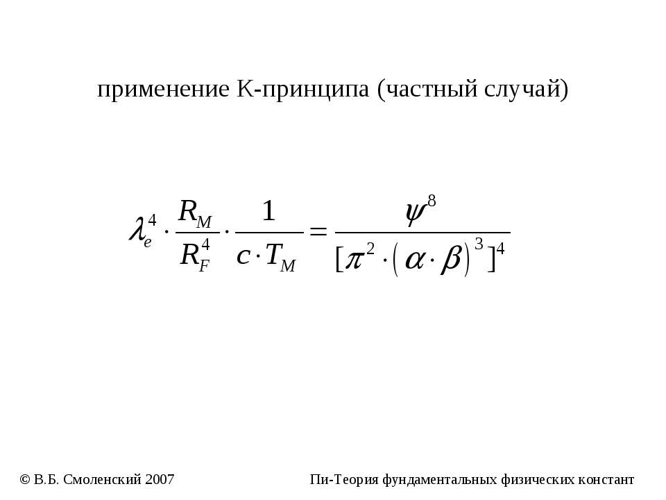 применение К-принципа (частный случай) © В.Б. Смоленский 2007 Пи-Теория фунда...