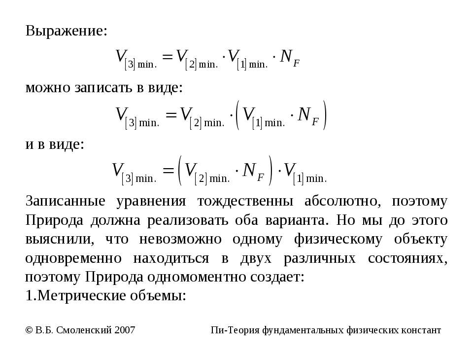 Выражение: можно записать в виде: и в виде: Записанные уравнения тождественны...