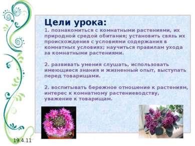 Цели урока: 1. познакомиться с комнатными растениями, их природной средой оби...