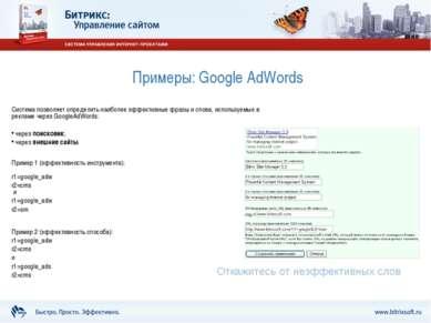 Примеры: Google AdWords Система позволяет определить наиболее эффективные фра...