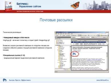 Почтовые рассылки Техническая реализация: Невидимый имидж в html-тексте /img/...
