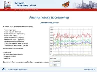 Анализ потока посетителей В отчетах по потоку посетителей представлены: число...