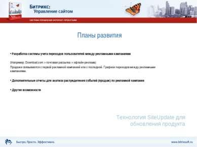 Планы развития Разработка системы учета переходов пользователей между рекламн...