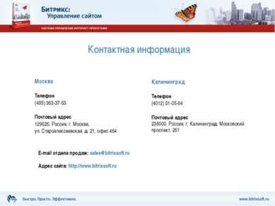 Контактная информация Москва Телефон (495) 363-37-53 Почтовый адрес 129626, Р...