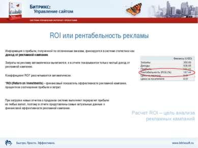 ROI или рентабельность рекламы Информация о прибыли, полученной по оплаченным...