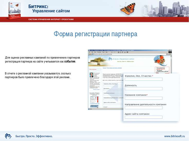 Форма регистрации партнера Для оценки рекламных кампаний по привлечению партн...