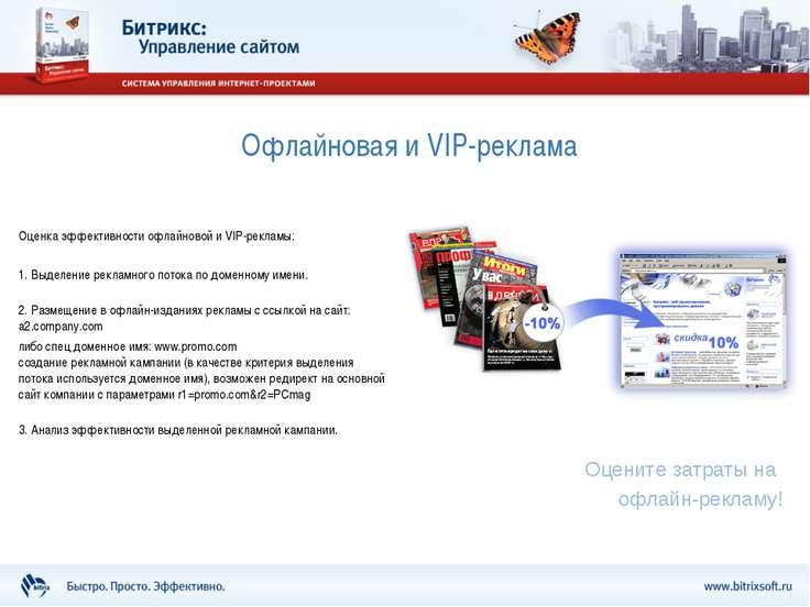 Офлайновая и VIP-реклама Оценка эффективности офлайновой и VIP-рекламы: 1. Вы...