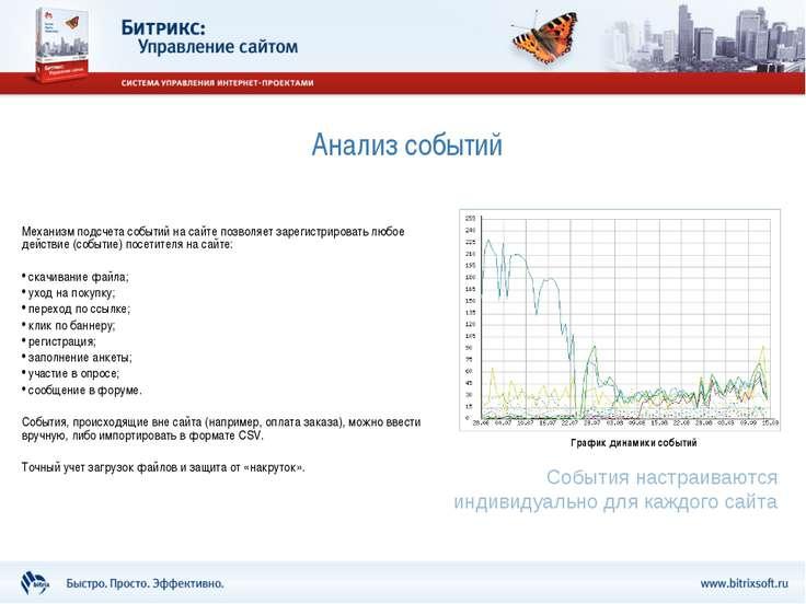 Анализ событий Механизм подсчета событий на сайте позволяет зарегистрировать ...