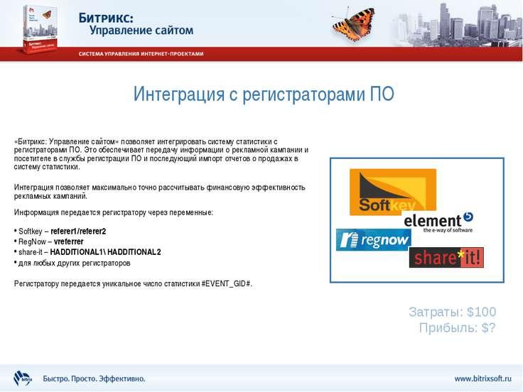 Интеграция с регистраторами ПО «Битрикс: Управление сайтом» позволяет интегри...