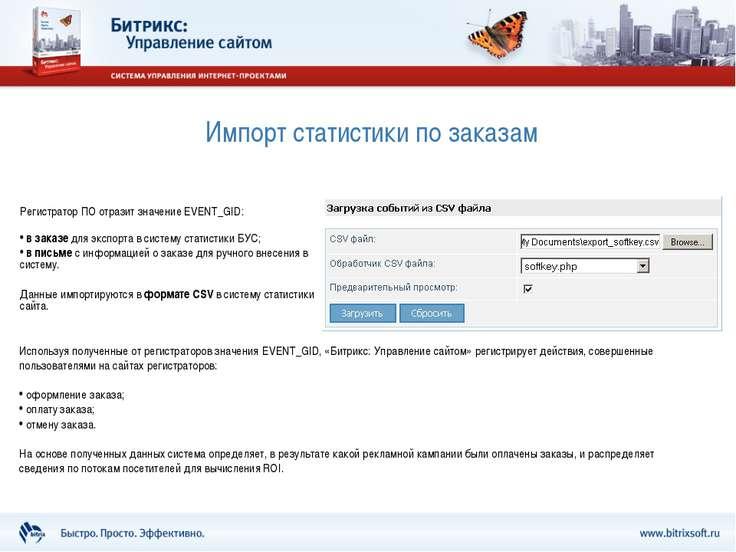 Импорт статистики по заказам Регистратор ПО отразит значение EVENT_GID: в зак...