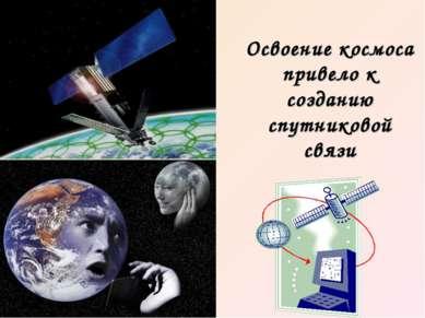 Освоение космоса привело к созданию спутниковой связи