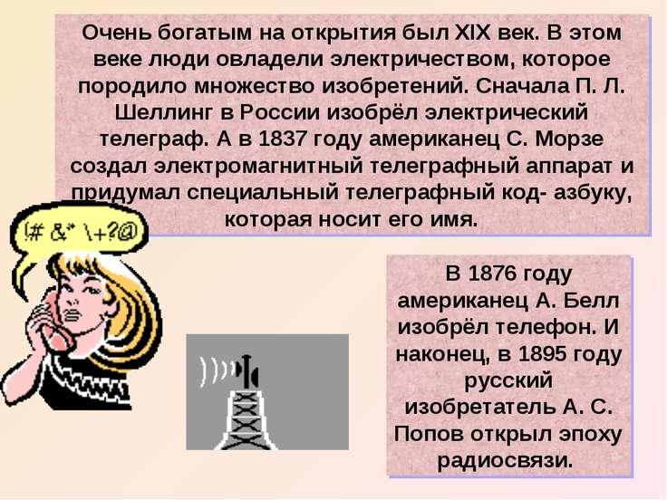 Очень богатым на открытия был XIX век. В этом веке люди овладели электричеств...