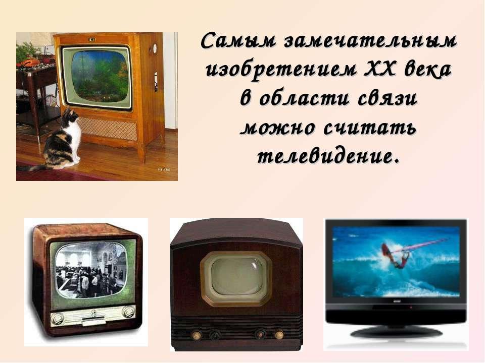 Самым замечательным изобретением XX века в области связи можно считать телеви...