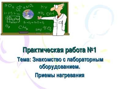Практическая работа №1 Тема: Знакомство с лабораторным оборудованием. Приемы ...