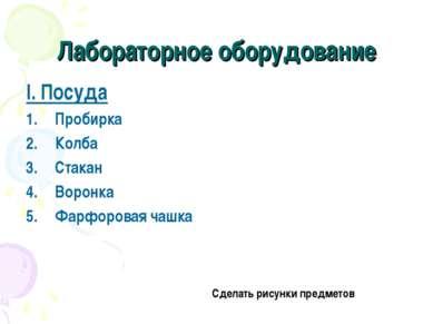 Лабораторное оборудование I. Посуда Пробирка Колба Стакан Воронка Фарфоровая ...