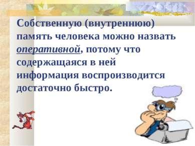 Собственную (внутреннюю) память человека можно назвать оперативной, потому чт...