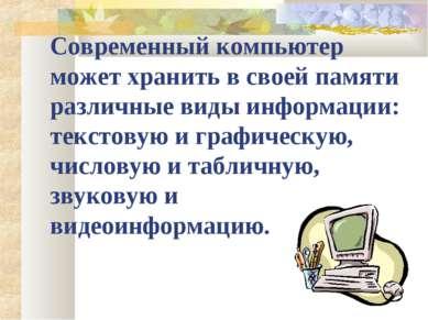Современный компьютер может хранить в своей памяти различные виды информации:...