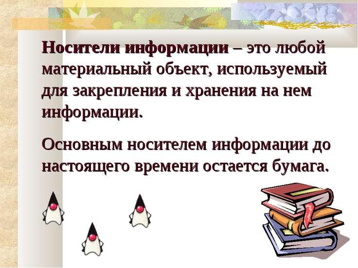 Носители информации – это любой материальный объект, используемый для закрепл...