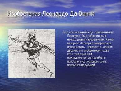 Изобретения Леонардо Да Винчи Этот спасательный круг, придуманный Леонардо, б...