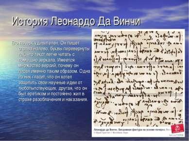 История Леонардо Да Винчи Его почерк удивителен, Он пишет справа налево, букв...
