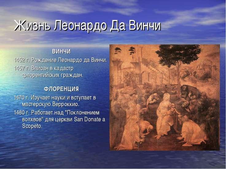 Жизнь Леонардо Да Винчи ВИНЧИ 1452 г. Рождение Леонардо да Винчи. 1457 г. Впи...