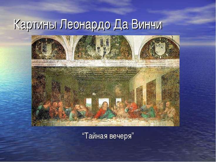 """Картины Леонардо Да Винчи """"Тайная вечеря"""""""