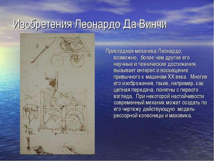 Изобретения Леонардо Да Винчи Прикладная механика Леонардо, возможно, более ч...