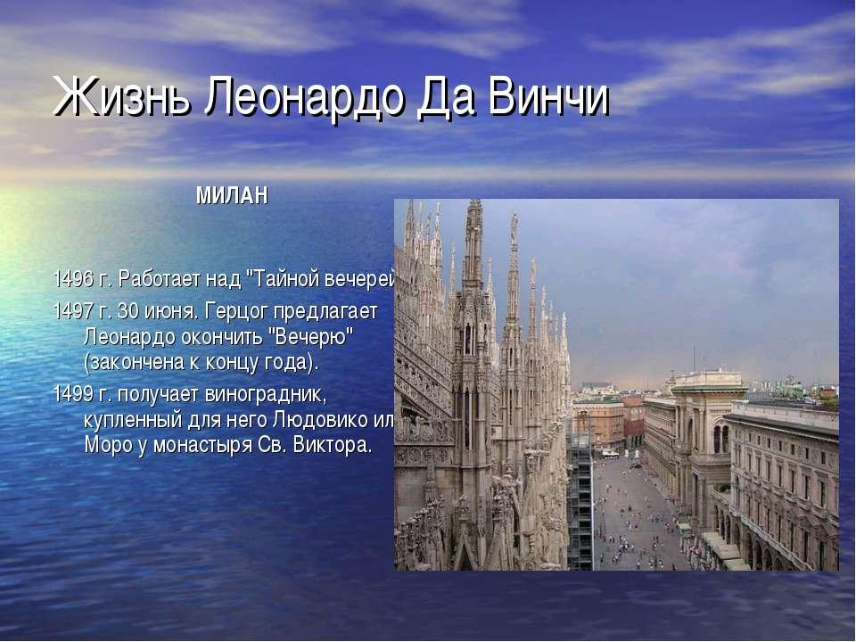 """Жизнь Леонардо Да Винчи МИЛАН 1496 г. Работает над """"Тайной вечерей"""". 1497 г. ..."""