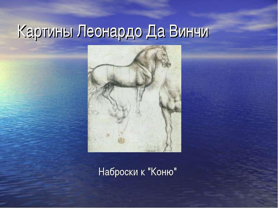 "Картины Леонардо Да Винчи Наброски к ""Коню"""