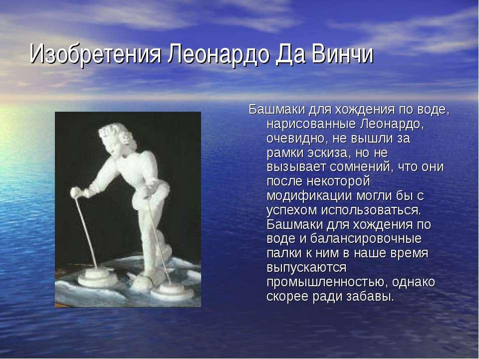 Изобретения Леонардо Да Винчи Башмаки для хождения по воде, нарисованные Леон...