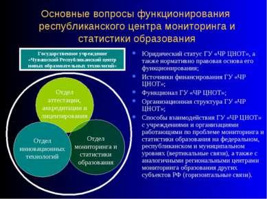 Основные вопросы функционирования республиканского центра мониторинга и стати...