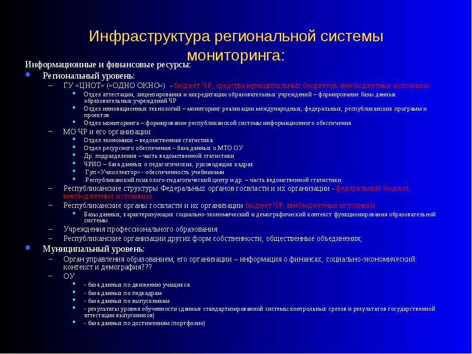 Инфраструктура региональной системы мониторинга: Информационные и финансовые ...