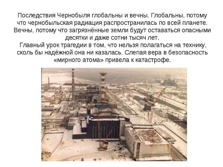 Последствия Чернобыля глобальны и вечны. Глобальны, потому что чернобыльская ...