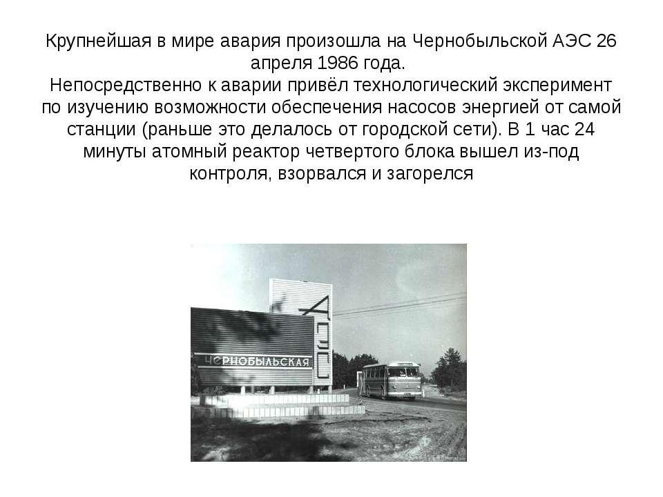 Крупнейшая в мире авария произошла на Чернобыльской АЭС 26 апреля 1986 года. ...