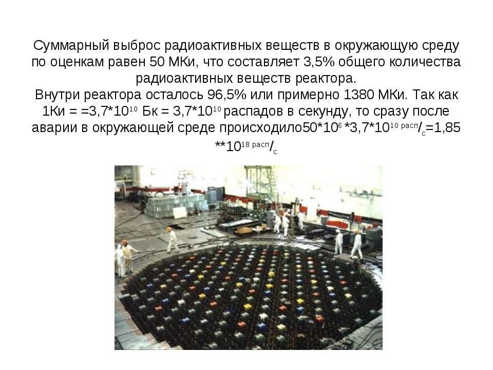 Суммарный выброс радиоактивных веществ в окружающую среду по оценкам равен 50...